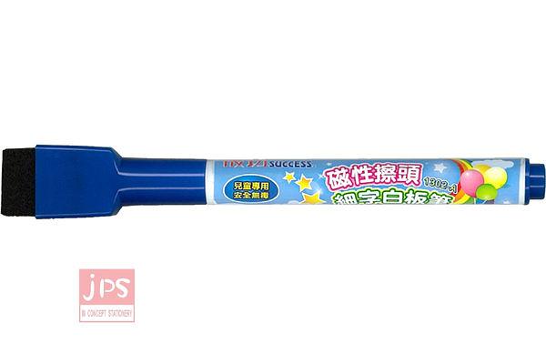 [成功] 1302B附擦細字白板筆-藍