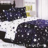 夢棉屋-活性印染雙人鋪棉床包兩用被套四件組-流星雨