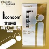 保險套【芯愛情趣用品】艾康頓精彩三重奏 (12入)