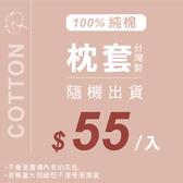 【台灣製 -工廠斷貨出清】 隨機出貨/枕頭套二入 100%純棉