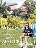 無人機 遙控小飛機無人機航拍高清專業直升機玩具男孩四軸飛行器充電兒童