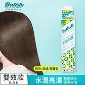 英國Batiste乾洗髮-水潤亮澤200ml