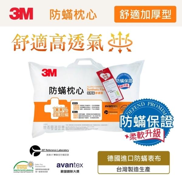 3M 淨呼吸健康防蹣枕心-舒適型(加厚版)