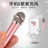 K2手機麥克風 安卓全民k歌 直播設備聲卡迷你小話筒 免運直出交換禮物