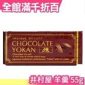 【核桃巧克力口味 55g】日本原裝 井村屋 羊羹 北海道產紅豆【小福部屋】