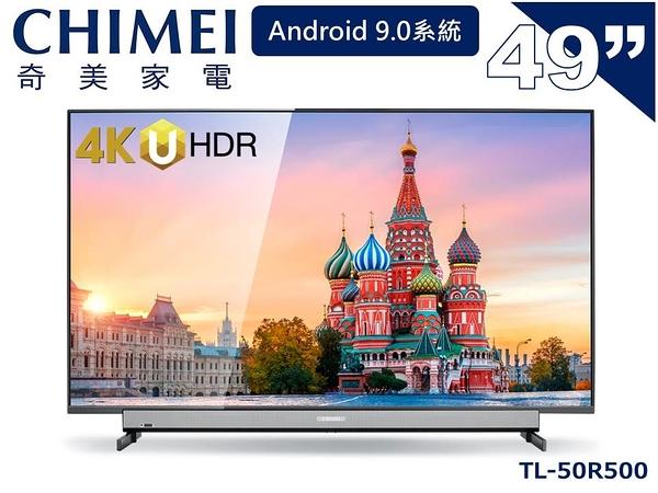 ↙0利率↙CHIMEI 奇美49吋4K連網 安卓9.0 HDR直下式LED液晶電視TL-50R500原廠保固【南霸天電器百貨】