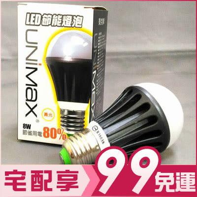 省電80% 美克斯 UNIMAX 8W LED燈泡(黃光)【KN01001】i-Style居家生活