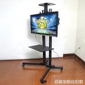 液晶電視機可行動支架落地落地式旋轉一體機掛架推車通用架子萬能 居家物语