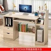 書桌電腦台式桌簡約家用電腦做桌寫字台臥室書桌書架組合學生桌子igo     韓小姐