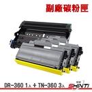 【優惠組】SHINTI Brother DR-360 1支+TN-360 3支 副廠相容感光滾筒/碳粉匣 適用7840W/7040/2170W