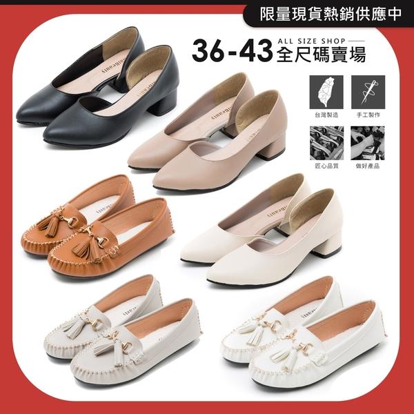 【36-43全尺碼】限量現貨.上班約會都適合的MIT韓風包鞋.白鳥麗子