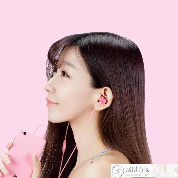 線控耳機 Xiaomi/小米 小米活塞耳機 基礎版清新版入耳式女生通用可愛耳麥  居優佳品