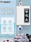 電熱水器 家用小型迷你快速熱淋浴洗澡恒溫出租房衛生間 阿宅