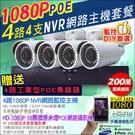 監視器 IP網路NVR4路主機套餐 4路...