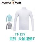 POSMA PGM 大童裝 男裝 長袖T 涼感衣 休閒 慢跑 透氣 排汗 青藍 YF137BBLU
