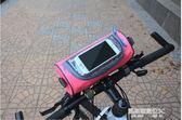 防水自行車包車前包騎行手機包山地車掛包單車頭包前梁包配件裝備  凱斯頓數位3C