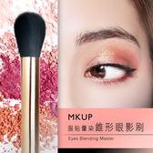 MKUP 美咖 服貼暈染錐形眼影刷 1入【BG Shop】