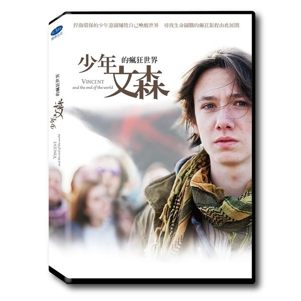少年文森的瘋狂世界 DVD Vincent and the end of the world 免運 (購潮8)