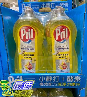 [COSCO代購] C177837 PRIL DISH SOAP 小蘇打洗碗精清新檸檬香 1.5公升X2入
