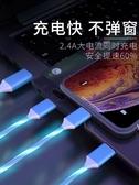 磁吸數據線七彩流光數據線蘋果安卓手機充電線三合一iPhone一拖三磁鐵吸頭vivo 宜室家居