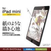 ELECOM iPad mini擬紙感保護貼-mini肯特