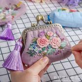 刺繡diy少女口金包包 手工製作材料包布藝蘇繡成人初學絲帶繡繡花    歐韓流行館