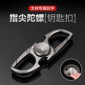 鑰匙圈鑰匙包指尖陀螺鑰匙扣男士創意定制高檔不銹鋼汽車鑰匙腰掛件圈刻字創意(免運)