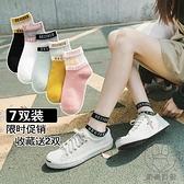 7雙 襪子女短襪淺口棉薄款船襪玻璃絲水晶中筒襪【貼身日記】