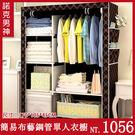衣櫃-簡易衣櫃布藝布衣櫃鋼管鋼架單人衣櫥組裝雙人收納簡約現代經濟型 雙12交換禮物