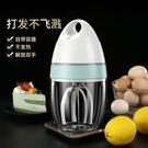 電動打蛋器家用小型烘焙工具蛋清自動打發器打奶油蛋糕攪拌器 【端午節特惠】
