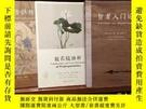 全新書博民逛書店麥彭仁波切(3冊)八大菩薩傳+智者入門論+般若 索達吉堪布譯Y3