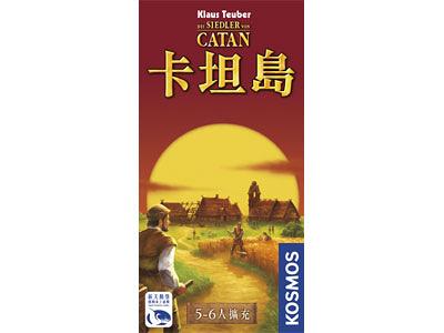 『高雄龐奇桌遊』 卡坦島 5-6人擴充 Catan 5-6 Player Expansion 繁體中文版 正版桌上遊戲專賣店