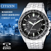 CITIZEN CB0027-51E 光動電波錶 CITIZEN