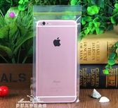 手機防塵透明包裝袋蘋果7/6splus通用華為三星小米防水密封自封袋『夢娜麗莎精品館』