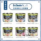 Dr.Clauder's克勞德博士[主食貓罐,6種口味,200g,德國製](單罐)
