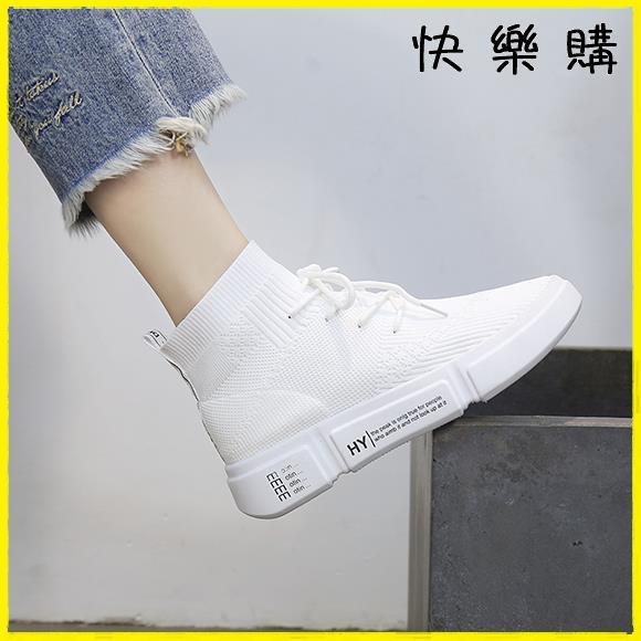 【快樂購】運動鞋 韓版原宿高筒運動百搭襪子休閒鞋