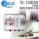 【有燈氏】莊頭北 儲熱式 8加侖 電熱水器 橫掛 不鏽鋼 220V 6kW【TE-1080W】