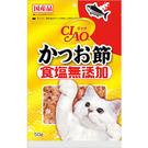 PetLand寵物樂園《日本CIAO》鹽無添加柴魚片 - 原味 / 沙丁魚 / 貓咪最愛【現貨】