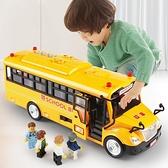汽車模型 校車玩具大號男孩寶寶兒童聲光公交車小汽車巴士玩具車模型2-3歲【快速出貨八折搶購】