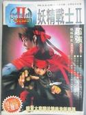【書寶二手書T1/電玩攻略_MNY】妖精戰士II_PS完全攻略