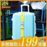 ✤宜家✤旅行箱捆綁帶 行李帶 行李打包帶 拉桿箱綁帶