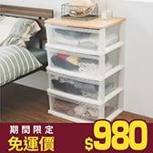 雙11限定★木天板衣物抽屜收納櫃四層 免運$980