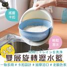 雙層旋轉瀝水籃 淘米器 洗米盆 瀝水盆 濾水籃 蔬果盆 水果盤【Z91112】