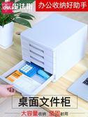 桌面文件抽屜式塑料檔案架辦公資料收納文件盒文件框柜 魔法街