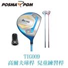 POSMA PGM 兒童高爾夫球桿 一號木桿 JRMG008