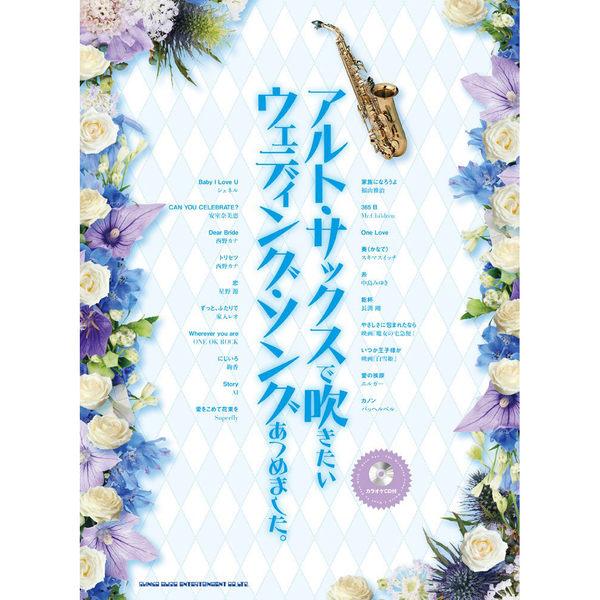 小叮噹的店-中級~上級 231874 中音薩克斯風譜 20首演奏樂譜集 附伴奏CD