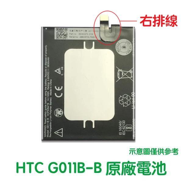 【免運費】附發票【送4大好禮】HTC 谷歌 Google nexus Pixel 2 XL 原廠電池 G011B-B