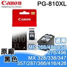 Canon PG-810XL 原廠墨水匣 高容量 黑色 (MP268、MP486、MP258、MP276、MP496、MX328、MX338)