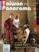 Taiwan Panorama 光華雜誌(中英文國內版) 9月號/2018