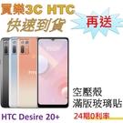 HTC Desire 20+ 手機128G,送 空壓殼+滿版玻璃貼+杯套+htc泡泡騷支架+防水袋,24期0利率